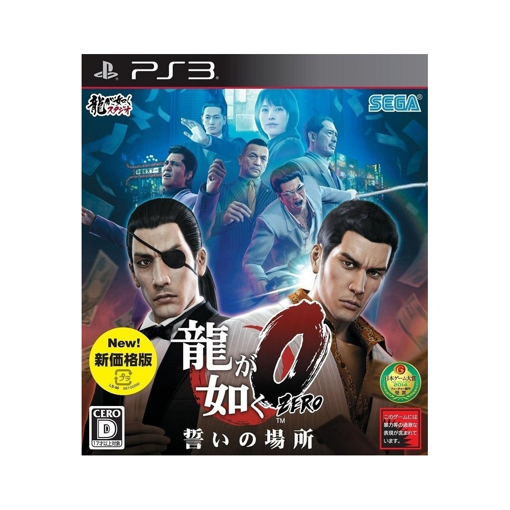 RYU GA GOTOKU ZERO: CHIKAI NO BASHO NEW PRICE EDITION YAKUZA PS3 JAP NEW