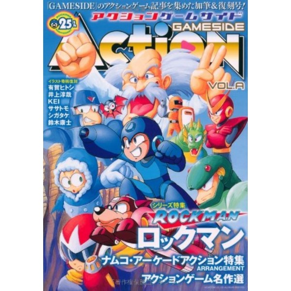 ACTION GAMESIDE VOL.A JPN NEW