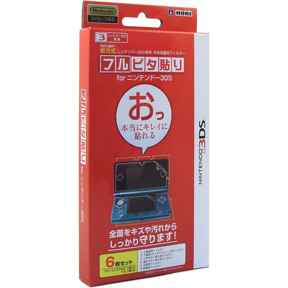 PROTEGE ECRAN FULL SYSTEM PROTECTION 3DS JAP NEW