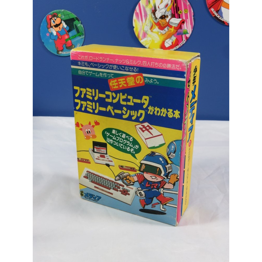 FAMILY BASIC : GA WAKARU HON 1 (HUDSON BOX / BOOK + K7) FAMICOM BASIC NTSC-JPN OCCASION