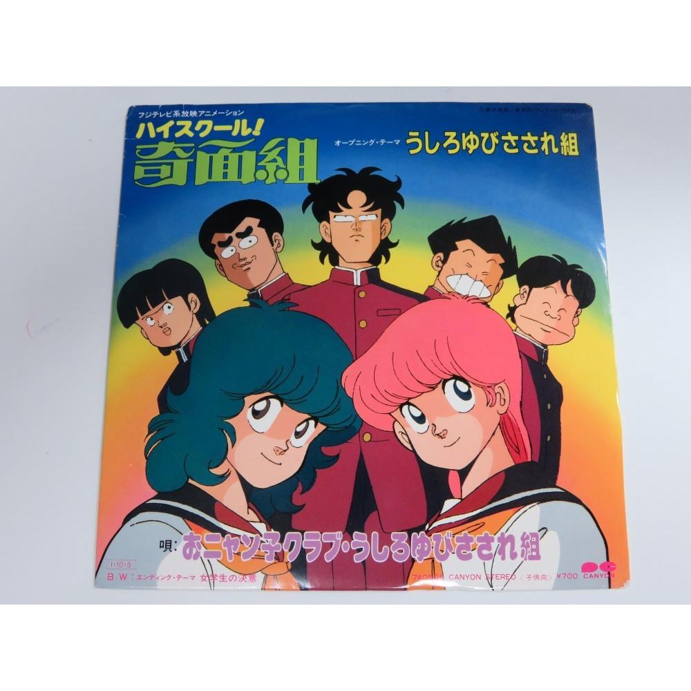 VINYLE EP45 HIGH SCHOOL KIMENGUMI OPENING & ENDING THEME JPN OCCASION (COLLEGE FOU FOU FOU)
