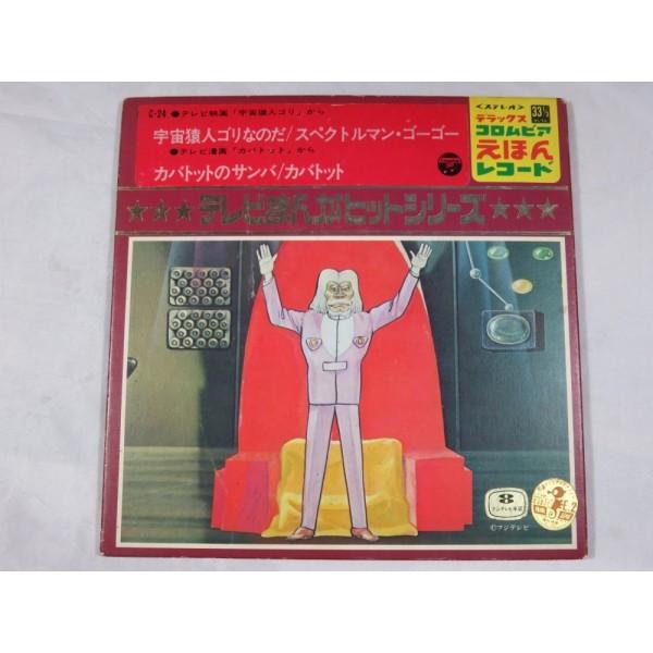 VINYLE KABATOTTO NO SAMBA / UCHU ENJIN MANGA HIT SERIES EP RECORD JPN OCCASION