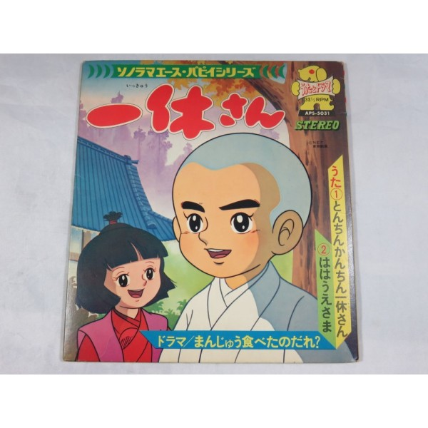VINYLE IKKYU SAN EP RECORD JPN OCCASION