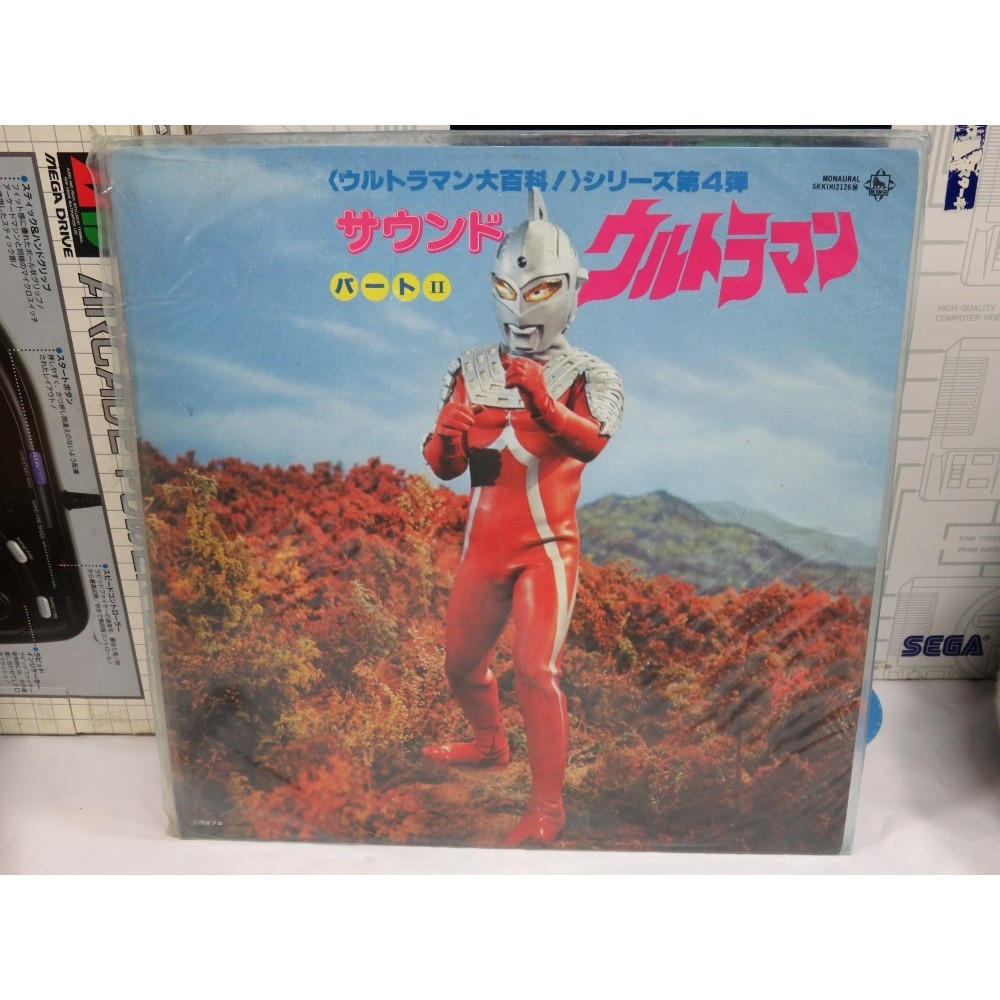 VINYLE ULTRAMAN SOUNDTRACK LP RECORD JPN OCCASION