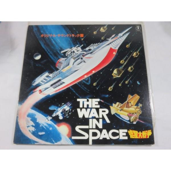 VINYLE WAKUSEI DAISENSOU THE WAR IN SPACE ORIGINAL SOUNDTRACK LP RECORD JPN OCCASION