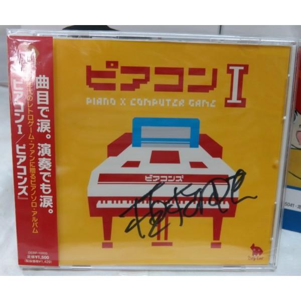 PIACOM 1 (DEDICACE NOBUO UEMATSU) CD MUSIC JPN NEW