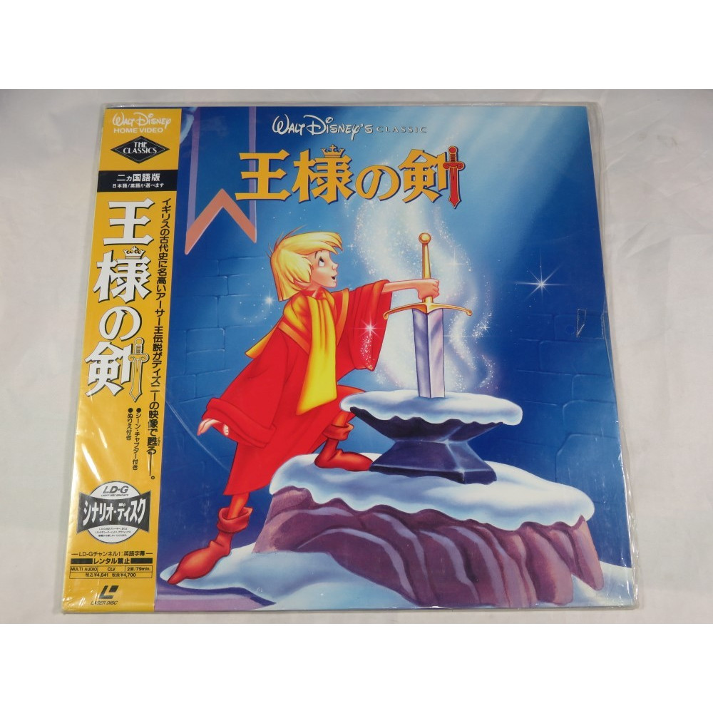 THE SWORD AND THE STONE LASER DISC NTSC-JPN OCCASION