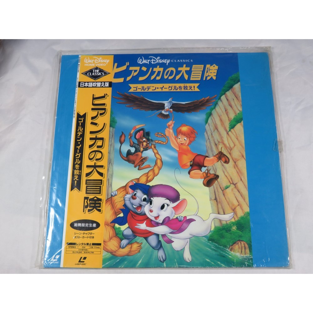 THE ARISTOCATS -OSHARE CAT - LASER DISC NTSC-JPN OCCASION